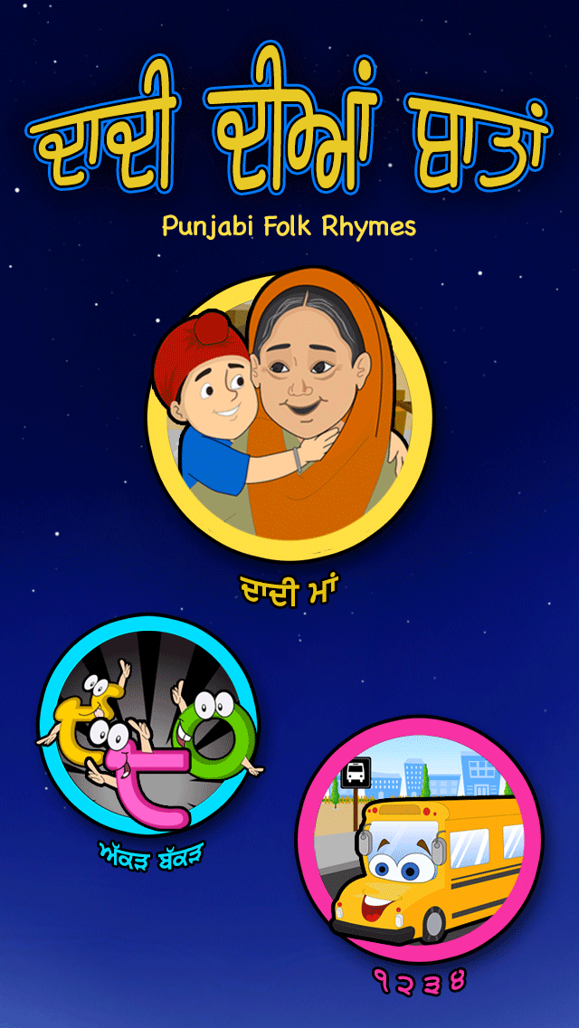 Punjabi Folk Rhymes